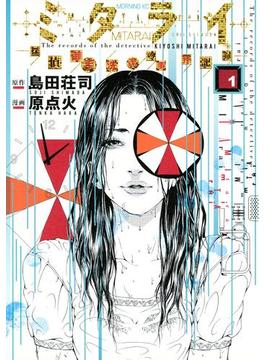 ミタライ 探偵御手洗潔の事件記録(1)