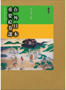 在外日本重要絵巻選 2巻セット