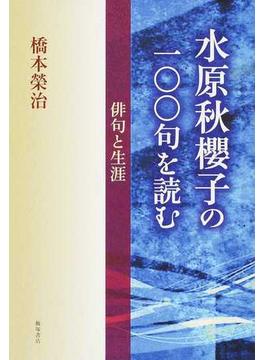 水原秋櫻子の一〇〇句を読む