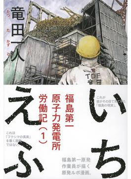いちえふ 1 福島第一原子力発電所労働記 (モーニングKC)(モーニングKC)
