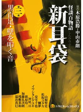 新耳袋 第3夜 怪談百物語 (集英社ホームコミックス)
