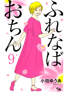 ふれなばおちん 9(オフィスユーコミックス)