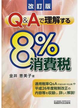 Q&Aで理解する8%消費税 改訂版