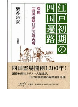 江戸初期の四国遍路 澄禅『四国辺路日記』の道再現
