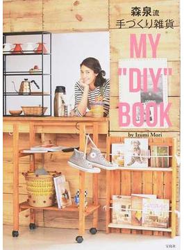 """森泉流手づくり雑貨MY""""DIY""""BOOK"""
