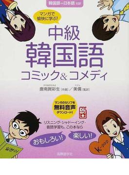 中級韓国語コミック&コメディ マンガで愉快に学ぶ! 韓国語⇄日本語対訳