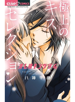 オレ様キングダム 極上のキスセレクション (ちゃおコミックススペシャル)(フラワーコミックス)