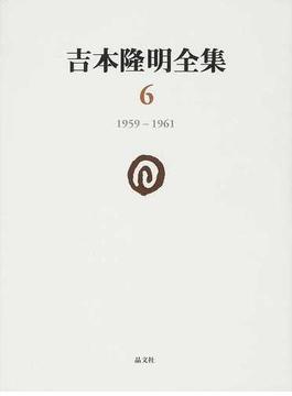 吉本隆明全集 6 1959−1961
