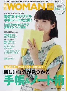 新しい自分が見つかる手帳&ノート術(日経ホームマガジン)