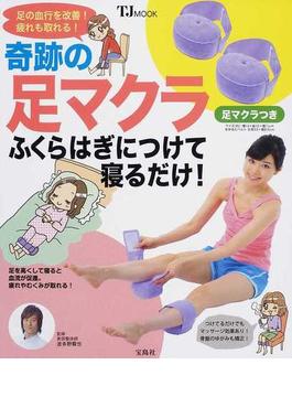 奇跡の足マクラ 足の血行を改善!疲れも取れる! ふくらはぎにつけて寝るだけ!(TJ MOOK)