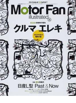 Motor Fan illustrated 図解・自動車のテクノロジー Vol.90 特集自動車の電気クルマエレキ