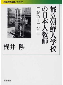 都立朝鮮人学校の日本人教師 1950−1955(岩波現代文庫)