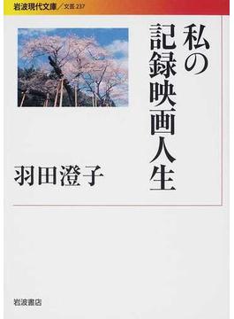 私の記録映画人生(岩波現代文庫)