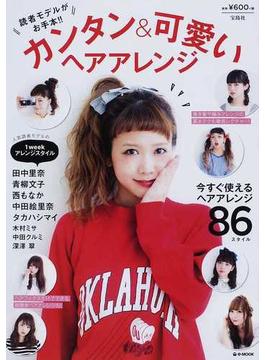 読者モデルがお手本!!カンタン&可愛いヘアアレンジ(e‐MOOK)