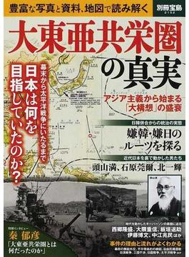 大東亜共栄圏の真実 欧米植民地政策と戦った日本の近代史(別冊宝島)
