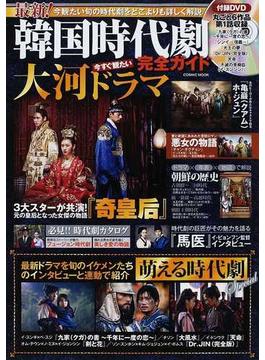 最新!韓国時代劇完全ガイド 今観たい旬の時代劇をどこよりも詳しく解説(COSMIC MOOK)