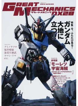 グレートメカニックDX 28(2014SPRING) 特集・今、ふたたび見る!「ガンダム大地に立つ!!」(双葉社MOOK)