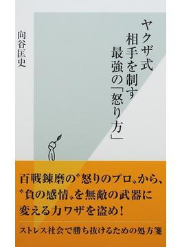 ヤクザ式相手を制す最強の「怒り方」(光文社新書)