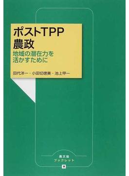 ポストTPP農政 地域の潜在力を活かすために