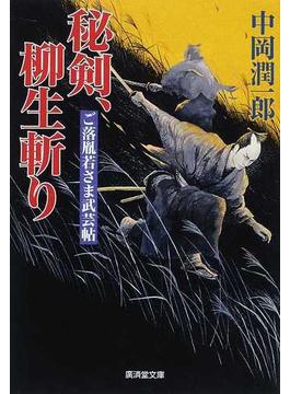 秘剣、柳生斬り(廣済堂文庫)