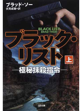 ブラック・リスト 極秘抹殺指令 上(SB文庫)