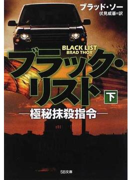 ブラック・リスト 極秘抹殺指令 下(SB文庫)