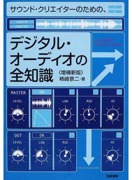 サウンド・クリエイターのための、デジタル・オーディオの全知識 増補新版