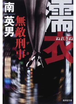 濡衣 ハード・サスペンス(廣済堂文庫)
