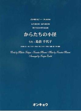 からたちの小径 女声3部合唱・混声4部合唱 歌手生活60周年記念曲