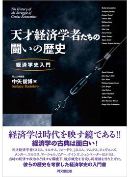 天才経済学者たちの闘いの歴史 経済学史入門