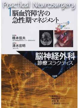脳神経外科診療プラクティス 1 脳血管障害の急性期マネジメント