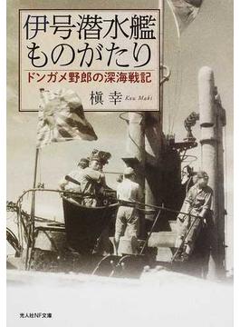 伊号潜水艦ものがたり ドンガメ野郎の深海戦記(光人社NF文庫)