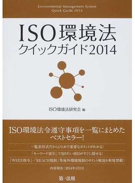 ISO環境法クイックガイド 2014