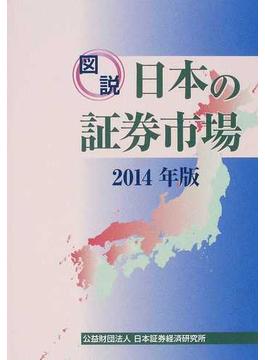図説日本の証券市場 2014年版