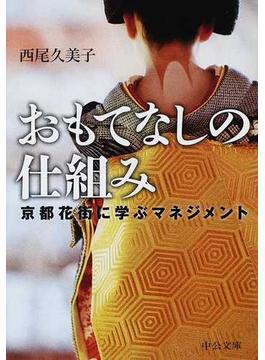 おもてなしの仕組み 京都花街に学ぶマネジメント(中公文庫)