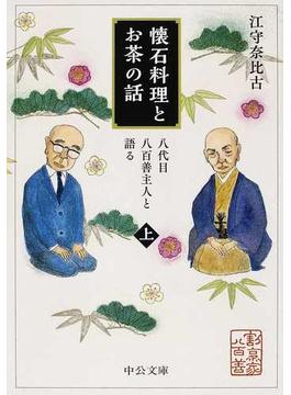 懐石料理とお茶の話 八代目八百善主人と語る 上(中公文庫)