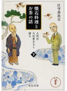 懐石料理とお茶の話 八代目八百善主人と語る 下(中公文庫)