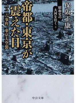 帝都・東京が震えた日 二・二六事件、東京大空襲(中公文庫)