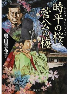 時平の桜、菅公の梅(中公文庫)