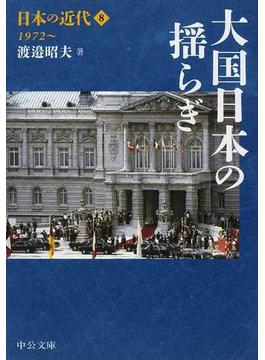 日本の近代 8 大国日本の揺らぎ(中公文庫)