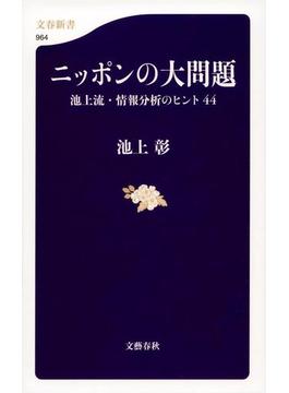 ニッポンの大問題 池上流・情報分析のヒント44(文春新書)