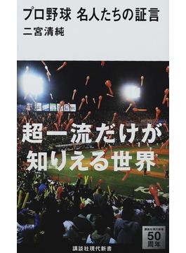 プロ野球名人たちの証言(講談社現代新書)