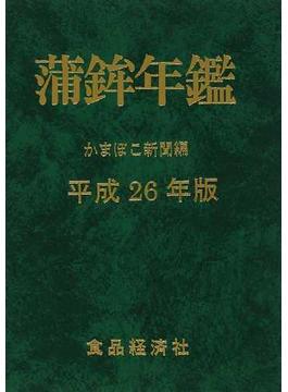 蒲鉾年鑑 平成26年版