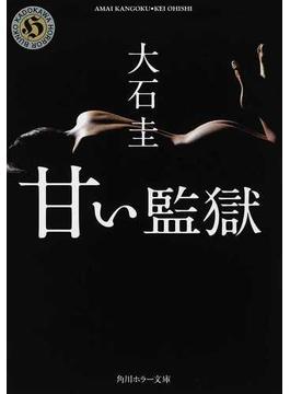 甘い監獄(角川ホラー文庫)