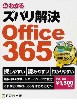 よくわかるズバリ解決Office 365
