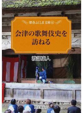 会津の歌舞伎史を訪ねる