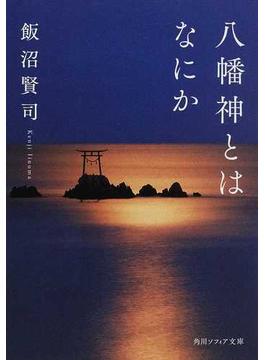 八幡神とはなにか(角川ソフィア文庫)