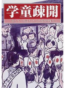 学童疎開 「孫たちへの証言」からの抜粋特集号