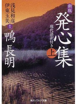 発心集 現代語訳付き 新版 上(角川ソフィア文庫)