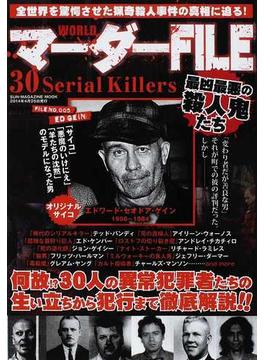 WORLDマーダーFILE 30 Serial Killers最凶最悪の殺人鬼たち 全世界を驚愕させた猟奇殺人事件の真相に迫る!(SUN-MAGAZINE MOOK)